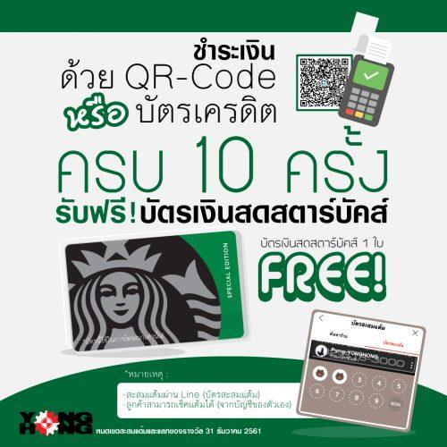 สังคมไร้เงินสด มิติใหม่!!! ของการชำระเงินด้วย QR-Code
