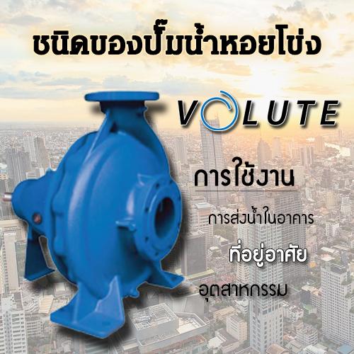 ชนิดของปั๊มน้ำหอยโข่ง (Centrifugal pump)