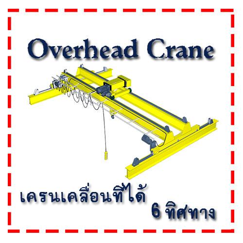 เครนเหนือศีรษะ (Overhead Crane)