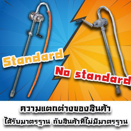 ความแตกต่างของสินค้าที่ได้รับมาตรฐาน กับสินค้าที่ไม่มีมาตรฐาน