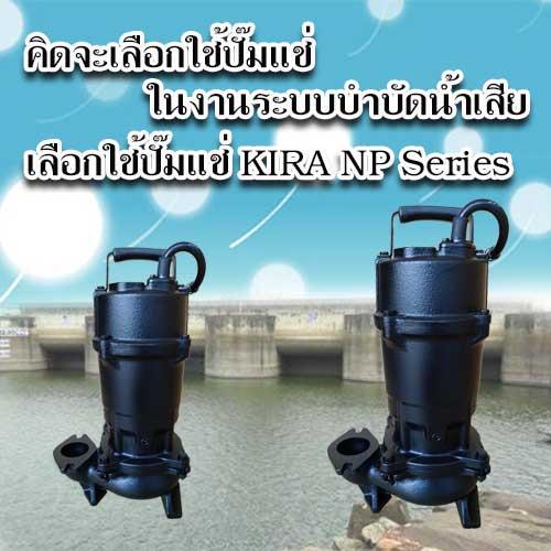 ปั๊มแช่ KIRA NP Series ปั๊มแช่ระบบน้ำเสีย