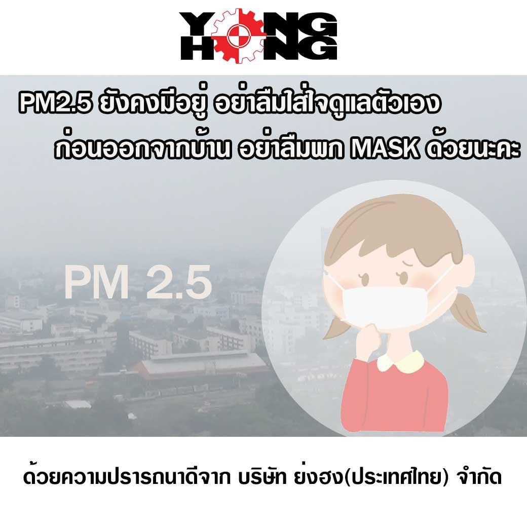 รับมืออย่างไร กับ สถานการณ์ ฝุ่น PM2.5