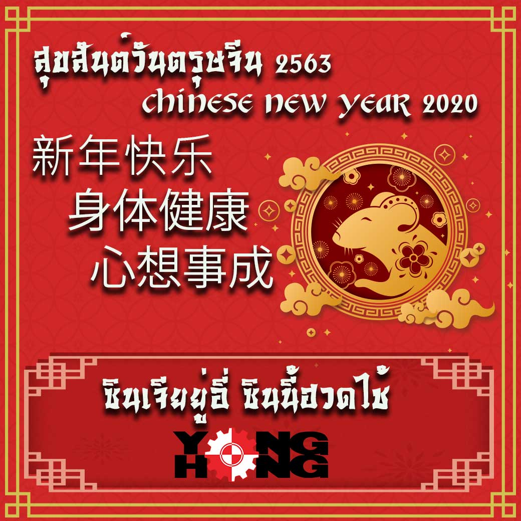 วันตรุษจีน 2563-ย่งฮง(ประเทศไทย)