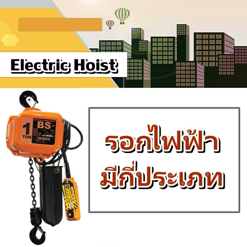 รอกไฟฟ้า Electric hoist
