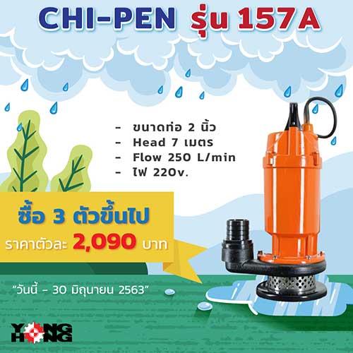 โปรโมชั่น ราคาพิเศษ CHI-PEN 157A