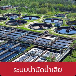 ระบบบำบัดน้ำเสีย Wastewater