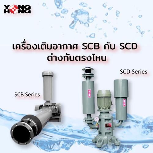เครื่องเติมอากาศ SCB กับ SCD ต่างกันตรงไหน