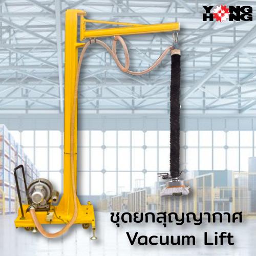 ชุดยกสุญญากาศ Vacuum Lift