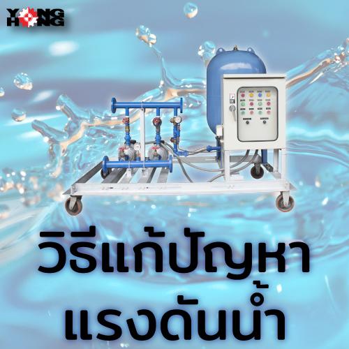แก้ปัญหาแรงดันน้ำ Water Pressure ระบบทรานเฟอร์ปั๊ม