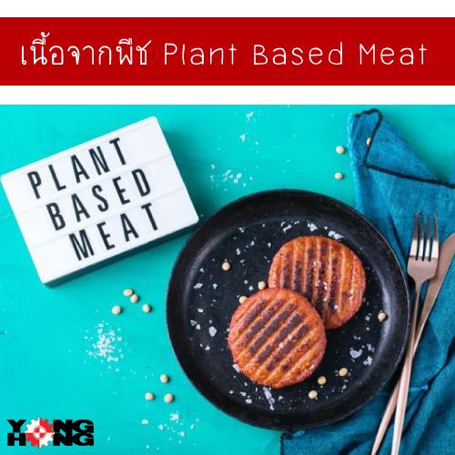 เนื้อจากพืช Plant Based Meat เนื้อสัตว์จากพืช